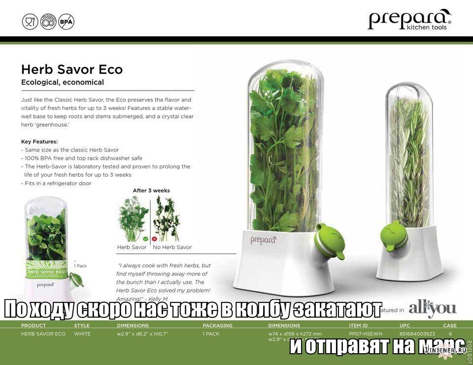 вакуумный пакет и колба для зелени