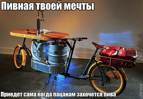 Пивная на колесах