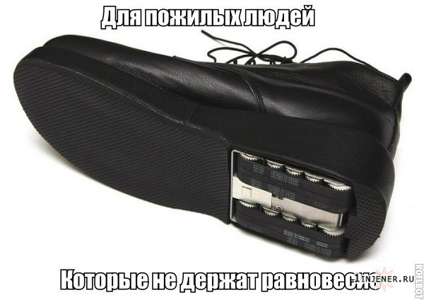 botinok_s_gusenicami.jpg