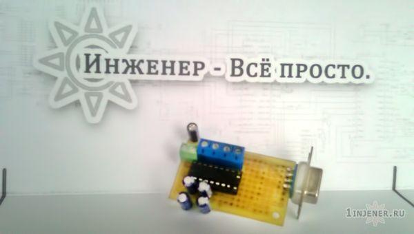 Сom адаптер.  Рабочая схема.  RS232-TTL.