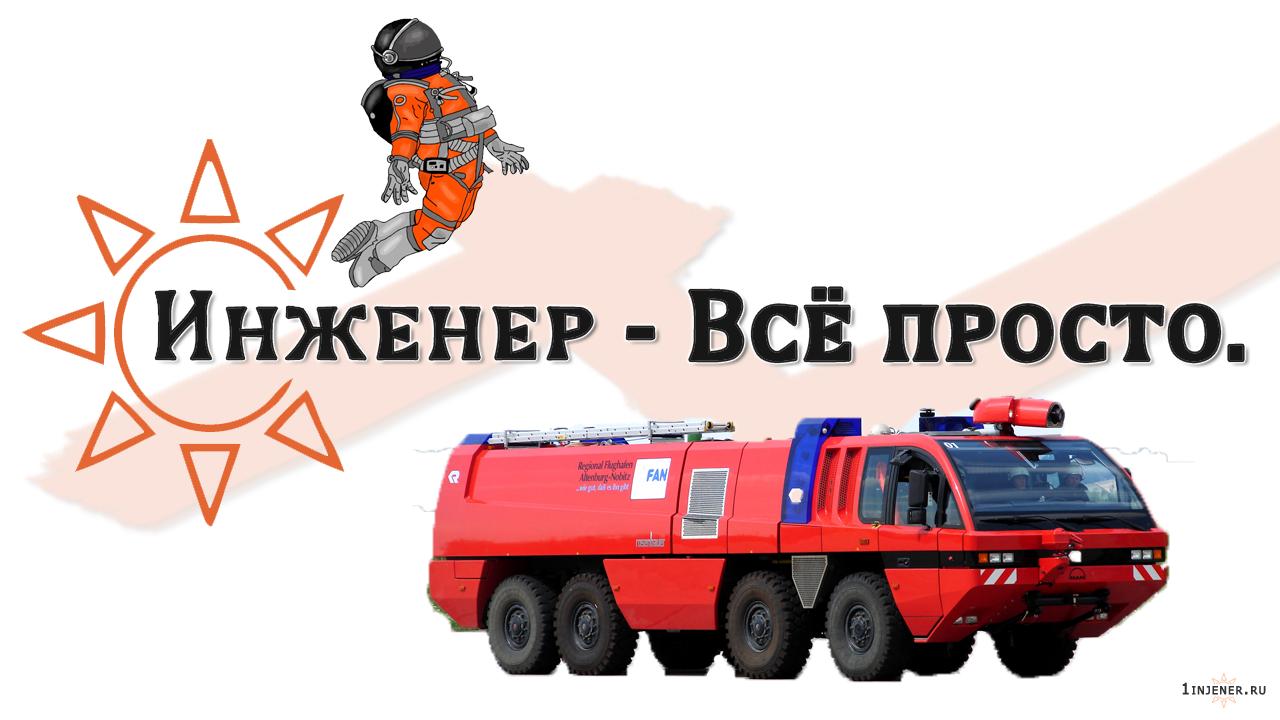 8832_fire.png Пожарные машины
