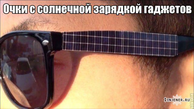 очки с зарядкой