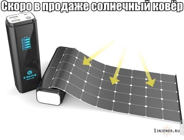 Мягкие солнечные панели