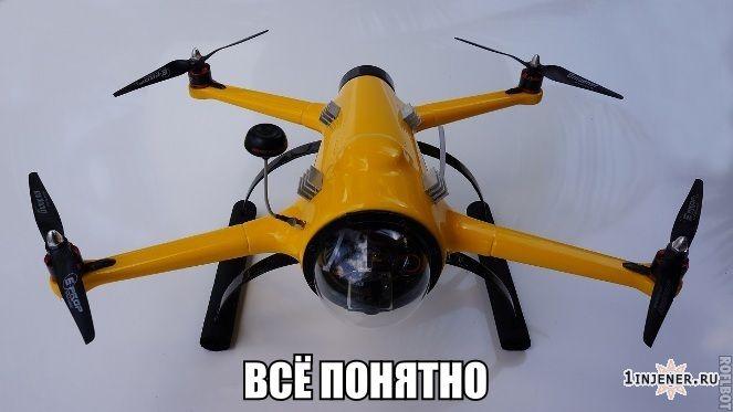 подводный квадрокоптер.