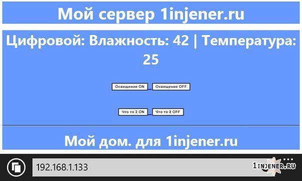 веб сервер на ардуино ESP8266