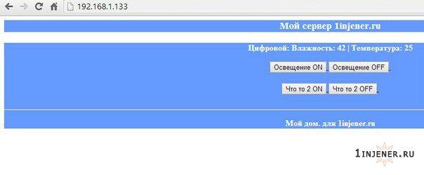 Веб сервер на ардуино